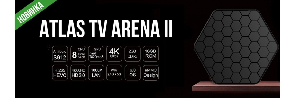 Atlas Arena II